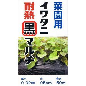 (送料無料) 菜園用イワタニ耐熱黒マルチ(95cm巾x50m) (農業用マルチ)|ideshokai