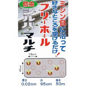 (送料無料) フリーホール 防虫シルバーマルチ(95cm巾x50m) (農業用マルチ)|ideshokai