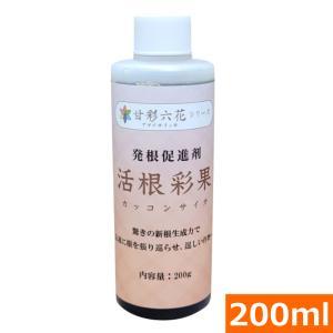 驚異の根張りを実現する液体肥料・発根剤 活根彩果(カッコンサイカ)(200mlボトル)(肥料 土壌改良 家庭菜園 園芸)|ideshokai