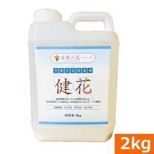 (送料込)吸収されるカルシウム 健花(スコヤカ)(2kg)(肥料 土壌改良 家庭菜園 園芸)|ideshokai