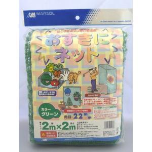 おすきにネット(2mx2m) グリーン ideshokai