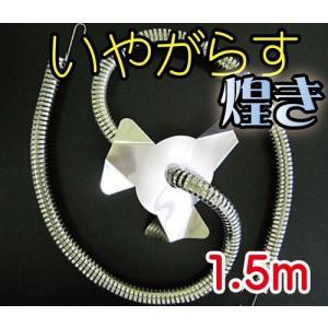 カラス除け吊り下げコイル「いやがらす煌き(きらめき)」(1.5m)|ideshokai