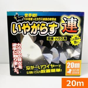 カラス除け吊り下げコイル「いやがらす・連」(20m)|ideshokai