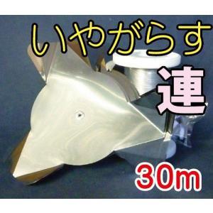 カラス除け吊り下げコイル「いやがらす・連」(30m)|ideshokai