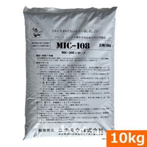 フランス・コフナの嫌気性有益微生物応用製品 MIC-108(10kg) ideshokai