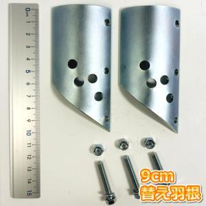 (モグ太郎部品)替え羽根(9cm) ideshokai