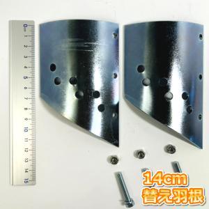 (モグ太郎部品)替え羽根(14cm) ideshokai