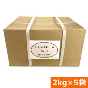 らくらくEB-a(10kg)|ideshokai