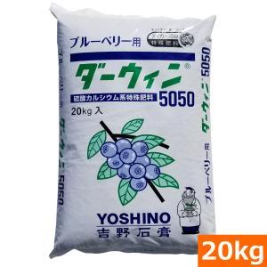 (送料無料)(ブルーベリー用) 硫酸カルシウム ダーウィン5050(20kg)|ideshokai