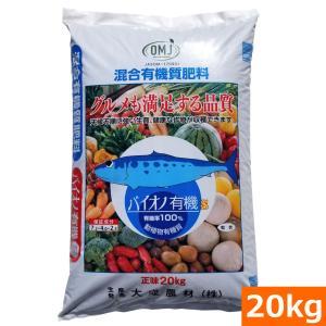 【送料無料】純正有機質肥料 バイオノ有機S(20kg)[園芸用土 培養土 園芸 家庭菜園] ideshokai