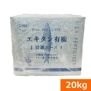 アミノ酸植物栄養剤「エキタン有機(特選エース)」(20kg)|ideshokai