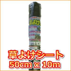 (抗菌剤入)草よけシート (0.5mx10m)|ideshokai
