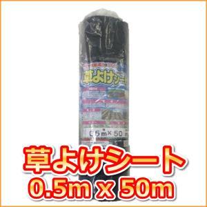 (抗菌剤入)草よけシート (0.5mx50m)|ideshokai