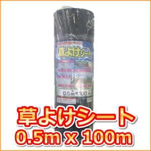 (抗菌剤入)草よけシート (0.5mx100m)|ideshokai