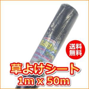 (抗菌剤入)草よけシート (1mx50m)(送料込)|ideshokai