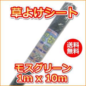 (抗菌剤入)草よけシート モスグリーン(1mx10m)(送料込)|ideshokai