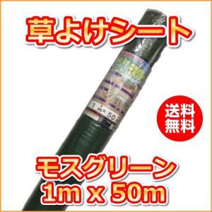 (抗菌剤入)草よけシート モスグリーン(1mx50m)(送料込)|ideshokai