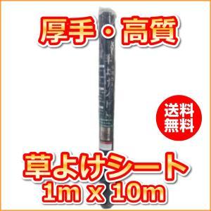 高質 草よけシート(1mx10m)(送料込)|ideshokai