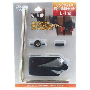 (人気商品)IQ・L型金具ブラック ideshokai