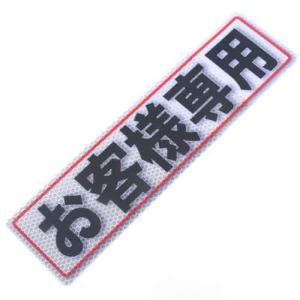 アルミス・反射ステッカー お客様専用(安全用品 反射ステッカー)|ideshokai