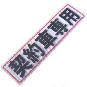 アルミス・反射ステッカー 契約車専用(安全用品 反射ステッカー)|ideshokai