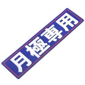 アルミス・反射ステッカー 月極専用(安全用品 反射ステッカー)|ideshokai