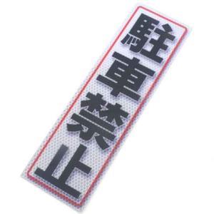 アルミス・反射ステッカー 駐車禁止(安全用品 反射ステッカー)|ideshokai