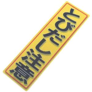 アルミス・反射ステッカー とびだし注意(安全用品 反射ステッカー)|ideshokai