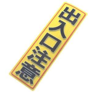 アルミス・反射ステッカー 出入口注意(安全用品 反射ステッカー)|ideshokai