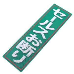 アルミス・反射ステッカーセールスお断り(安全用品 反射ステッカー)|ideshokai