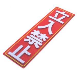 アルミス・反射ステッカー 立入禁止(安全用品 反射ステッカー)|ideshokai