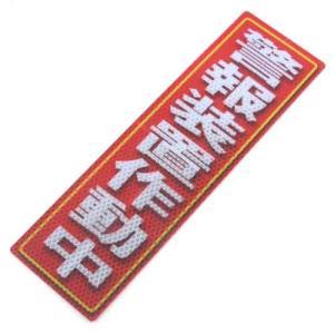 アルミス・反射ステッカ警報装置作動中(安全用品 反射ステッカー)|ideshokai