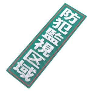 アルミス・反射ステッカー 防犯監視区域(安全用品 反射ステッカー)|ideshokai