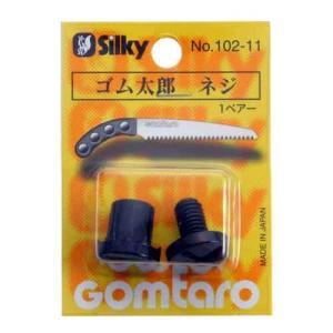 (人気商品)シルキー・ゴム太郎用ネジ 一組 共通 ideshokai