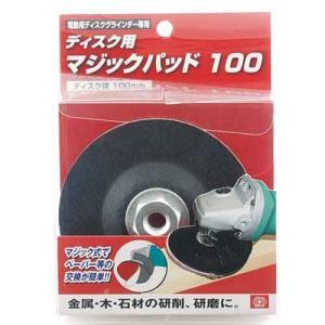 SK11・ディスク用マジックパット(ダイヤモンドカッター ディスクグラインダー用砥石 先端工具 DIY)|ideshokai