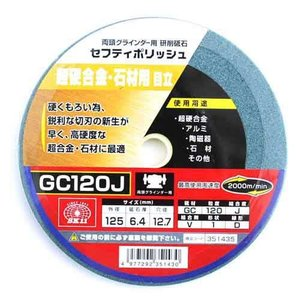 SK11・セフティポリッシュ B目立用(ダイヤモンドカッター DIY 先端工具 ディスクグラインダー用砥石)|ideshokai