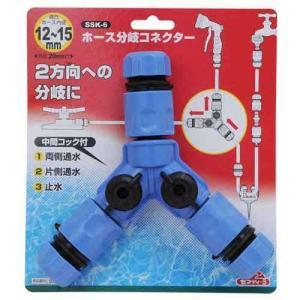 (人気商品)セフティ3・ホース分岐コネクター ideshokai