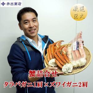 蟹詰合せ タラバガニ1肩×ズワイガニ2肩|ideshoten