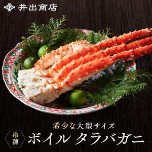 巨大ボイルタラバガニ約1.2kg 今年も追髄を許さない6Lの大型タラバ|ideshoten