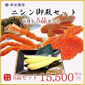 セット商品【ニシン御殿セット】