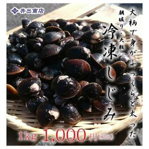 朝堀り・大粒 冷凍しじみ1kg(1パック)