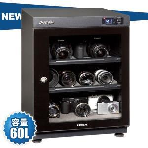 防湿庫 D-strage DS-64M 容量60L カメラ レンズ 保管庫 全自動 除湿 ドライボックス 送料無料(沖縄除く)|idex