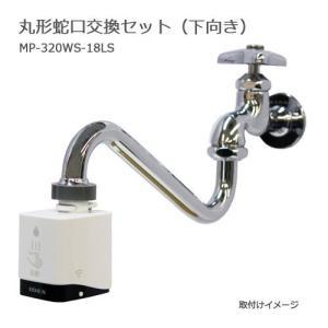 丸形蛇口交換セット(下向き) MP-320WS-18LS|idex