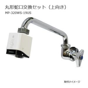 丸形蛇口交換セット(上向き) MP-320WS-19US|idex