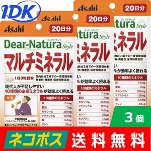 ディアナチュラ スタイル マルチミネラル 20日分 60粒入 3個セット 送料無料 Dear-Nat...