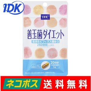 DHC  善玉菌ダイエット 20日分(20粒入) ポスト投函  代引不可
