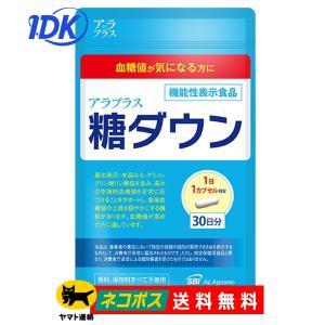 ・「血糖値が高めの方」向けの機能性表示食品。 独自成分5‐アミノレブリン酸(ALA)がミトコンドリア...