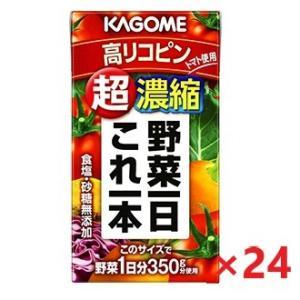 ・野菜1日分350g分を125mLに濃縮した野菜ミックス濃縮ジュースです。 ・カゴメ独自のトマト原料...