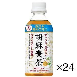 サントリー 胡麻麦茶 350mLX24の関連商品1