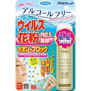 イオンの力でウイルス、花粉、PM2.5、黄砂をブロック!  ふんわりエアミストが顔・髪をやさしく包み...